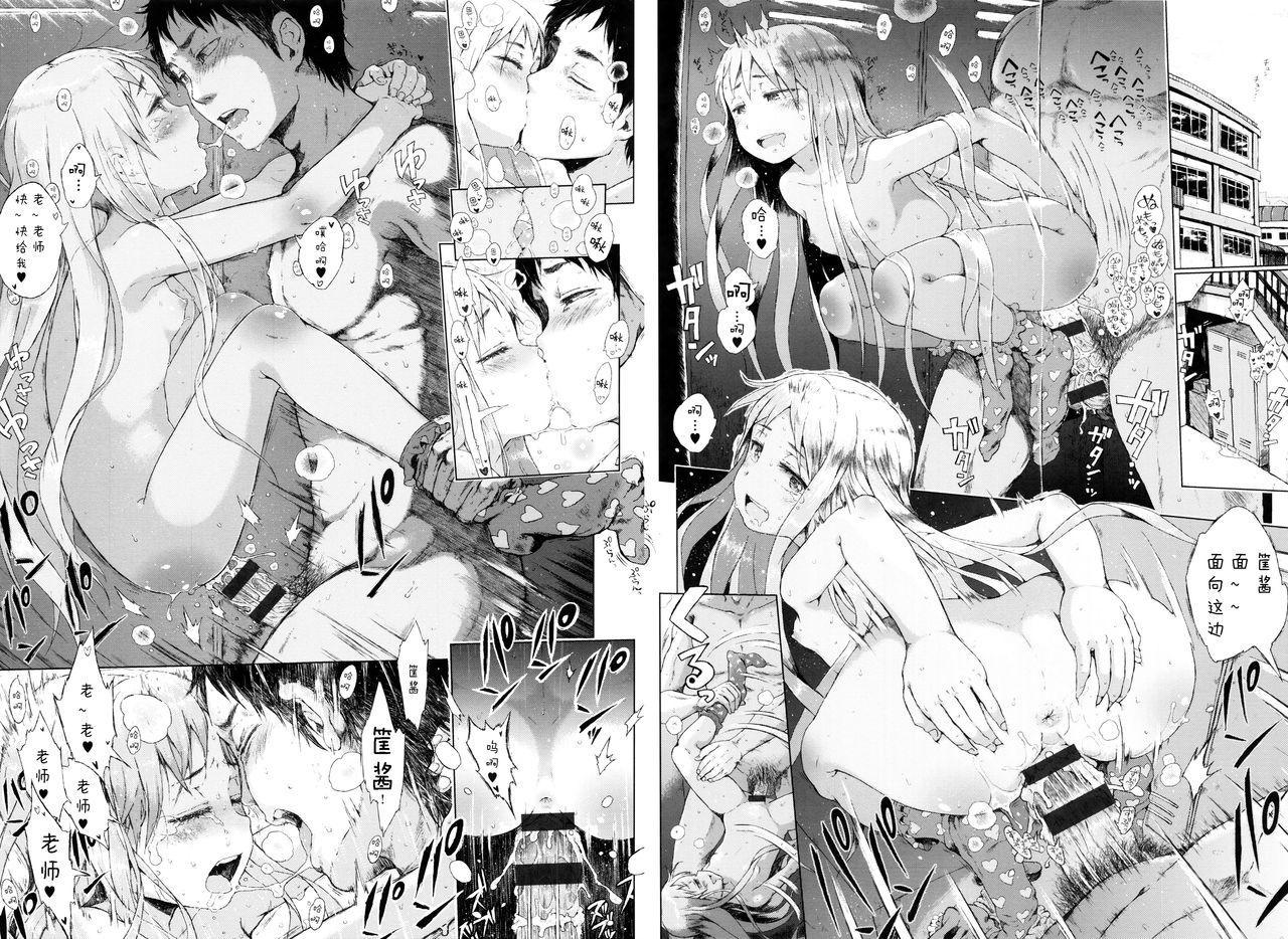 Dakara Kami-sama, Boku ni shika Mienai Chiisana Koibito o Kudasai. 123
