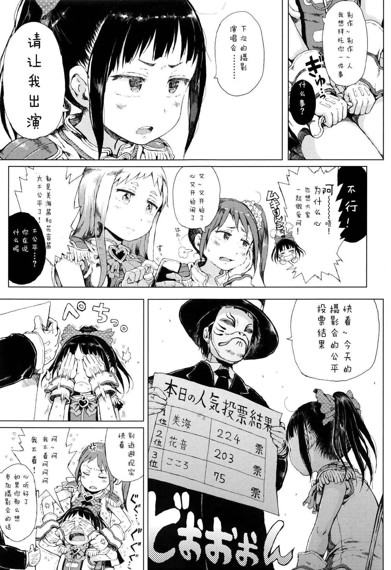 Dakara Kami-sama, Boku ni shika Mienai Chiisana Koibito o Kudasai. 133