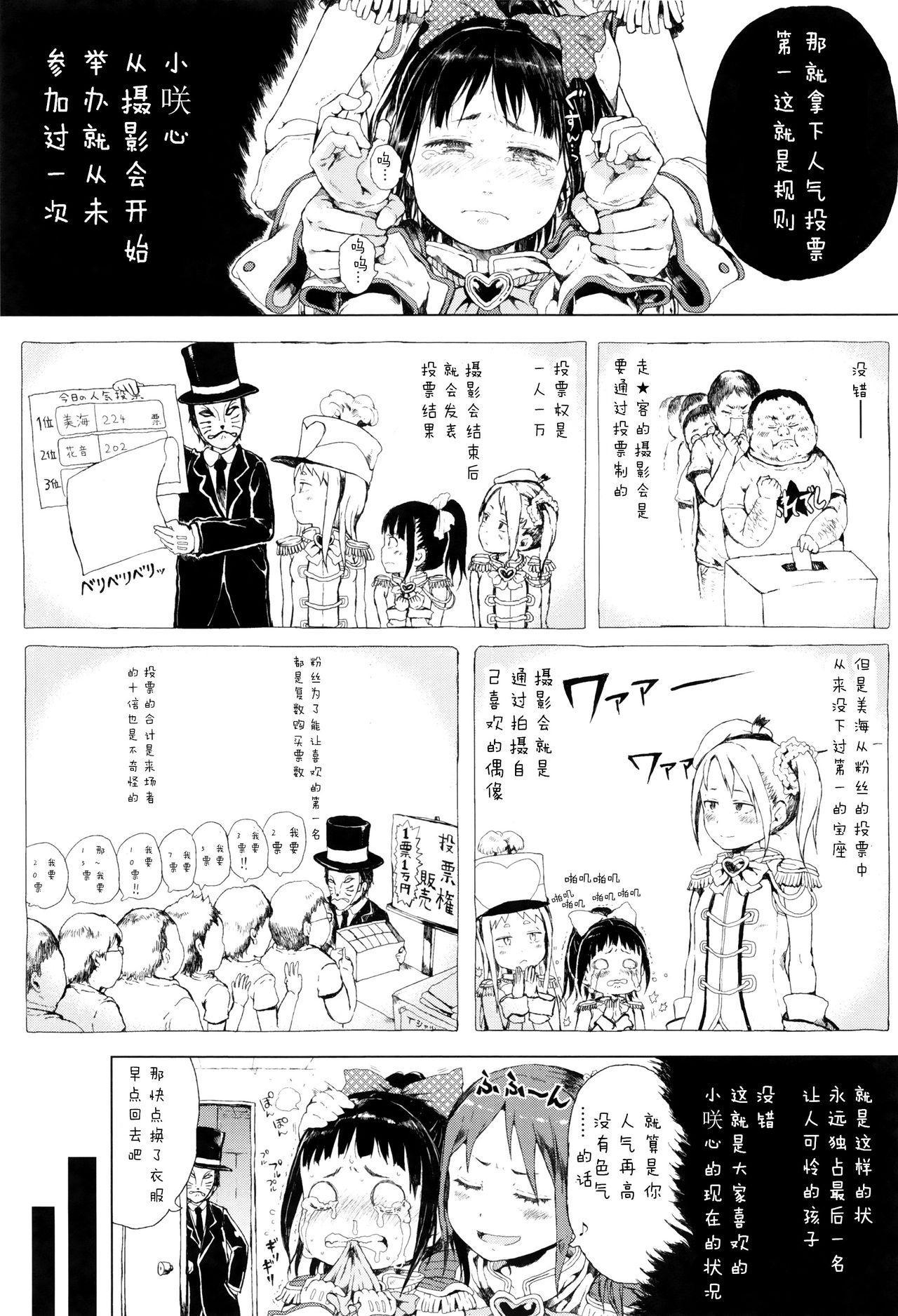 Dakara Kami-sama, Boku ni shika Mienai Chiisana Koibito o Kudasai. 134