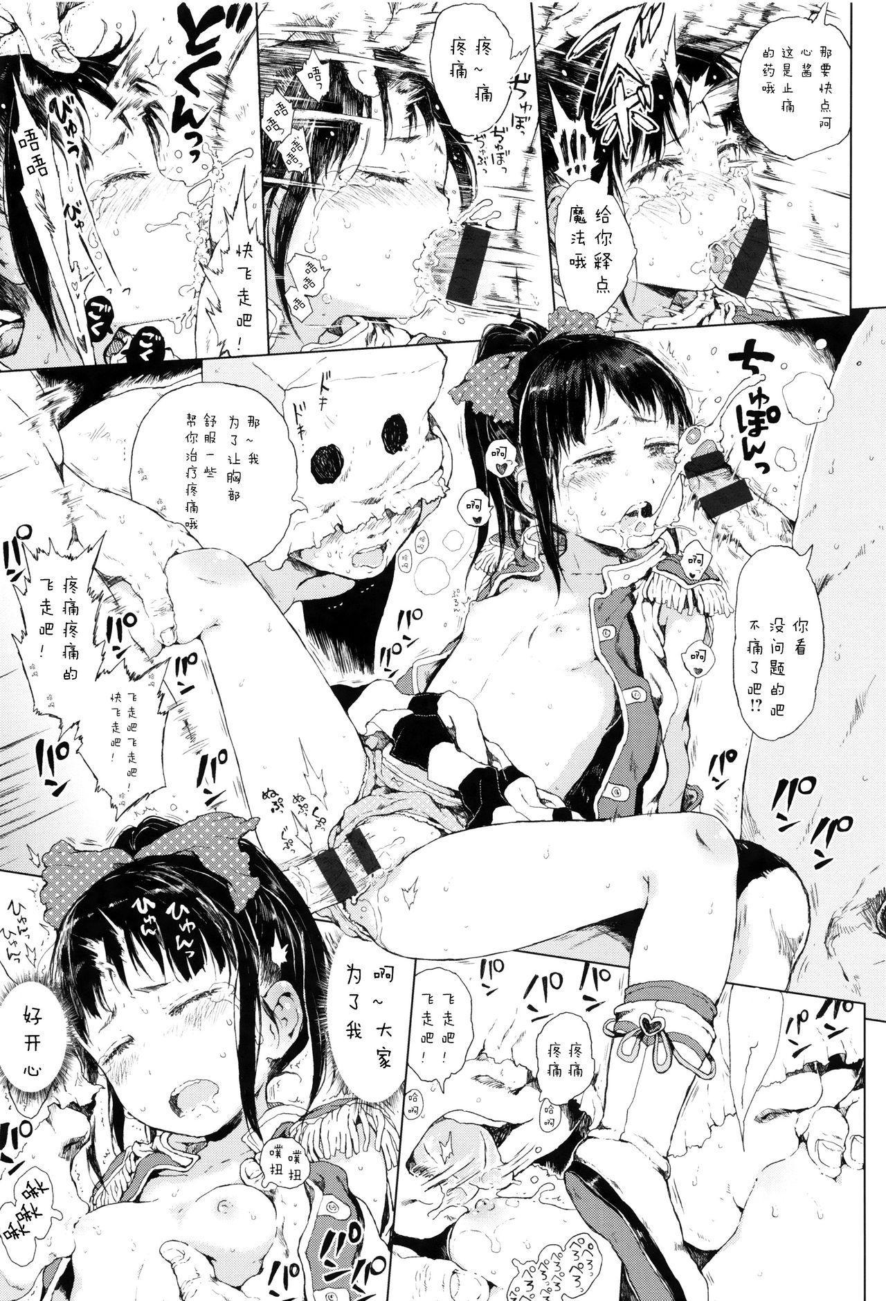 Dakara Kami-sama, Boku ni shika Mienai Chiisana Koibito o Kudasai. 146