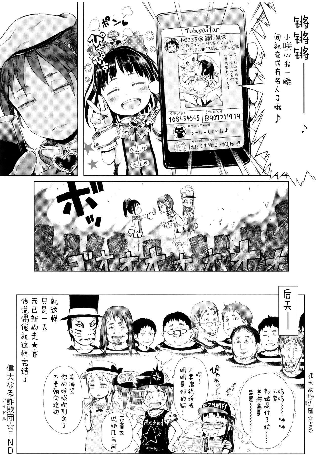 Dakara Kami-sama, Boku ni shika Mienai Chiisana Koibito o Kudasai. 162