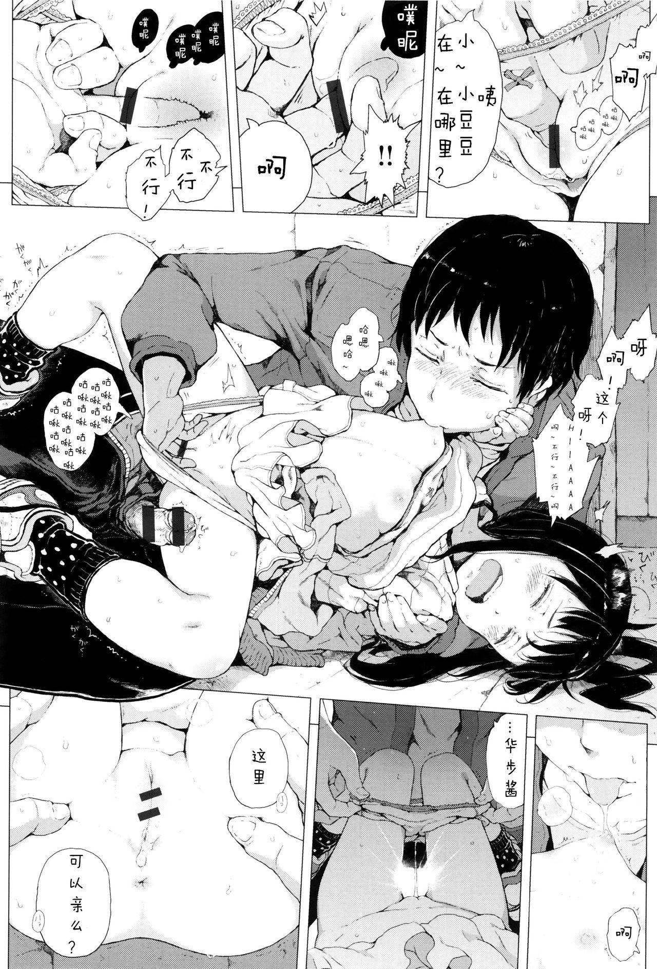 Dakara Kami-sama, Boku ni shika Mienai Chiisana Koibito o Kudasai. 17