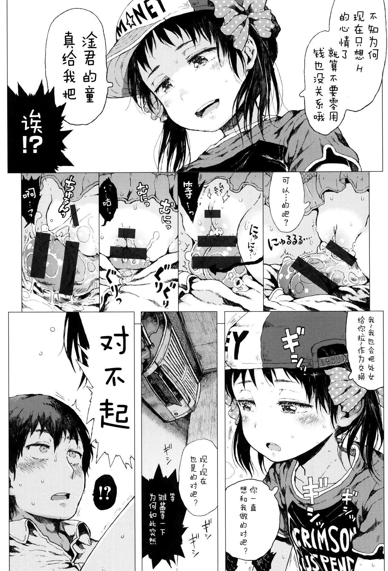 Dakara Kami-sama, Boku ni shika Mienai Chiisana Koibito o Kudasai. 179