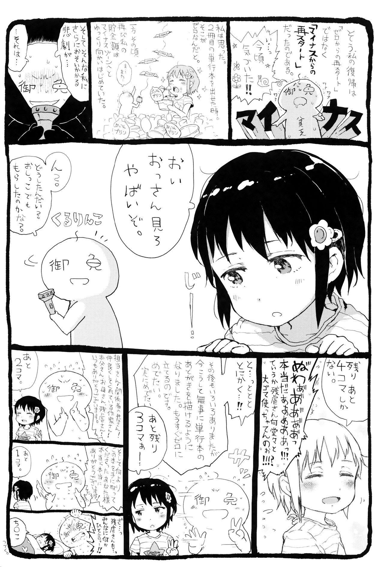 Dakara Kami-sama, Boku ni shika Mienai Chiisana Koibito o Kudasai. 204
