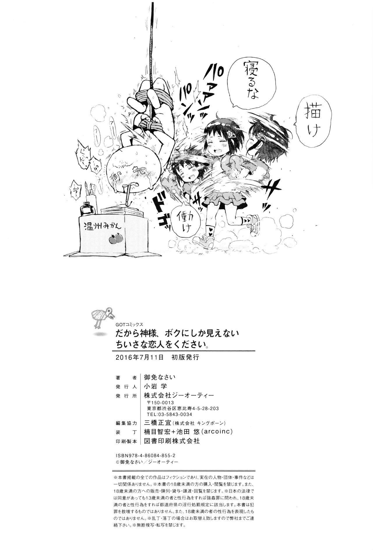 Dakara Kami-sama, Boku ni shika Mienai Chiisana Koibito o Kudasai. 205