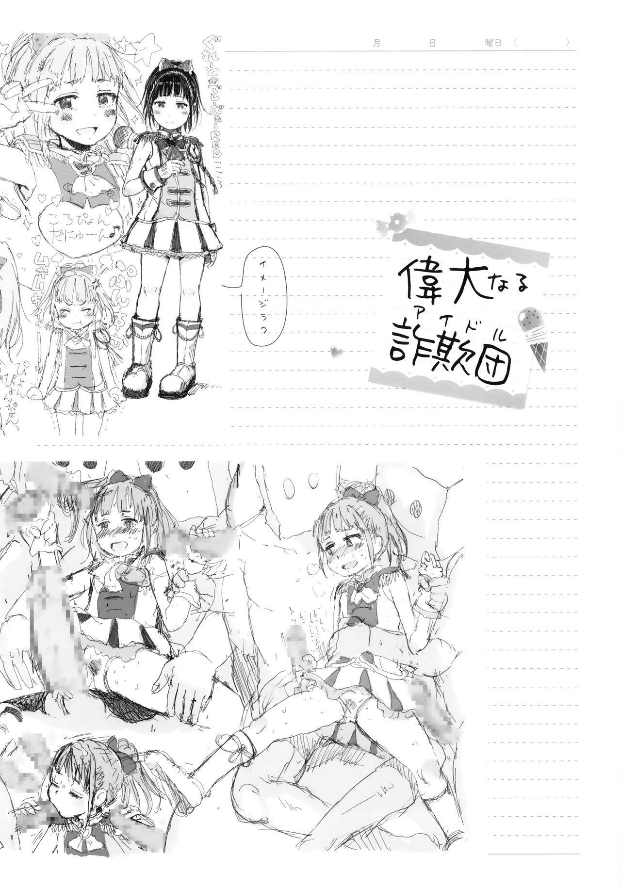Dakara Kami-sama, Boku ni shika Mienai Chiisana Koibito o Kudasai. 211
