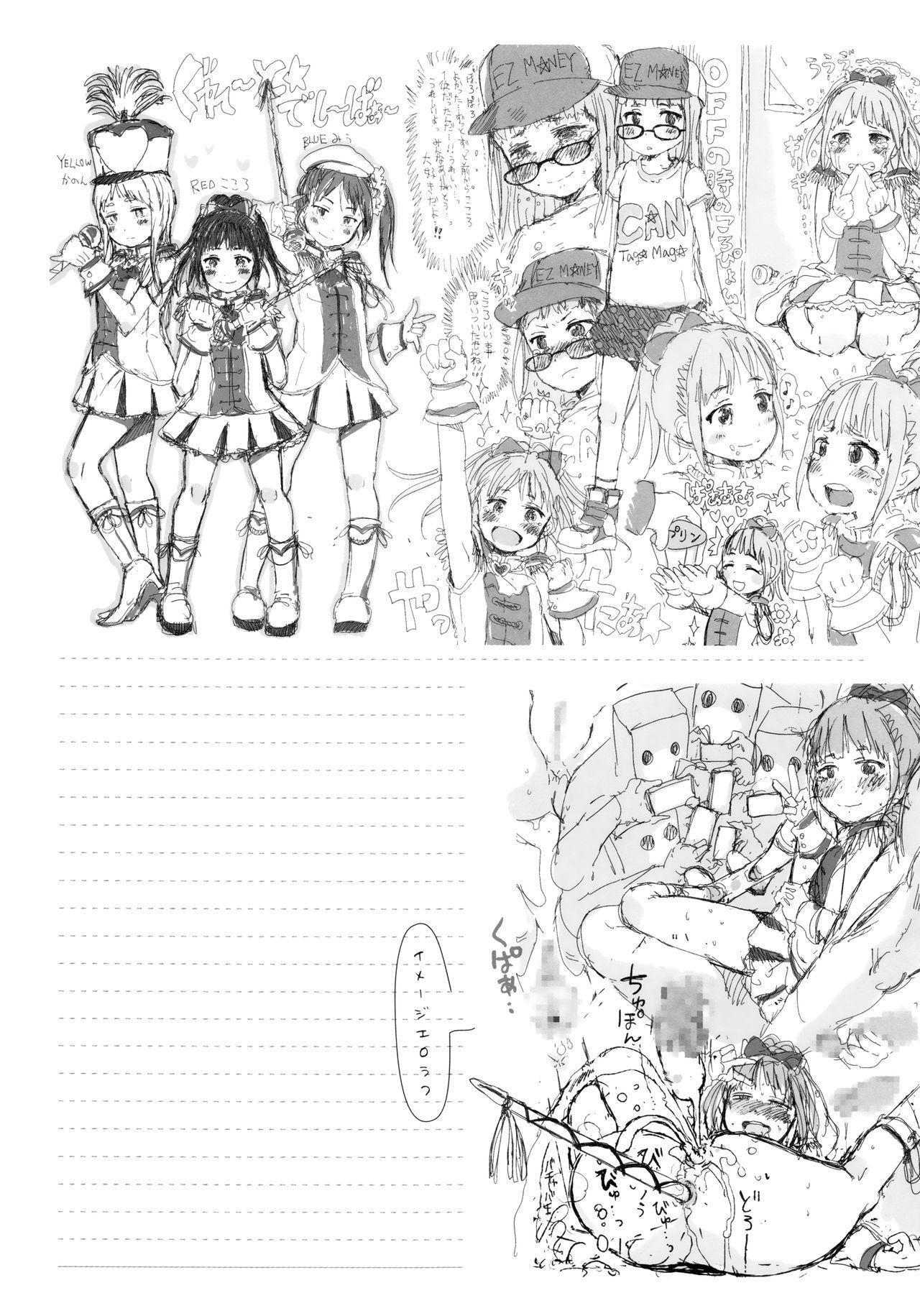 Dakara Kami-sama, Boku ni shika Mienai Chiisana Koibito o Kudasai. 212