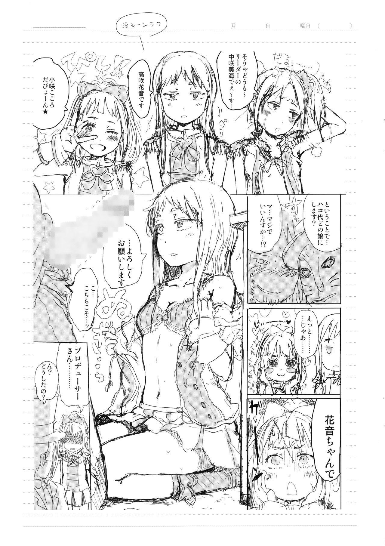 Dakara Kami-sama, Boku ni shika Mienai Chiisana Koibito o Kudasai. 214