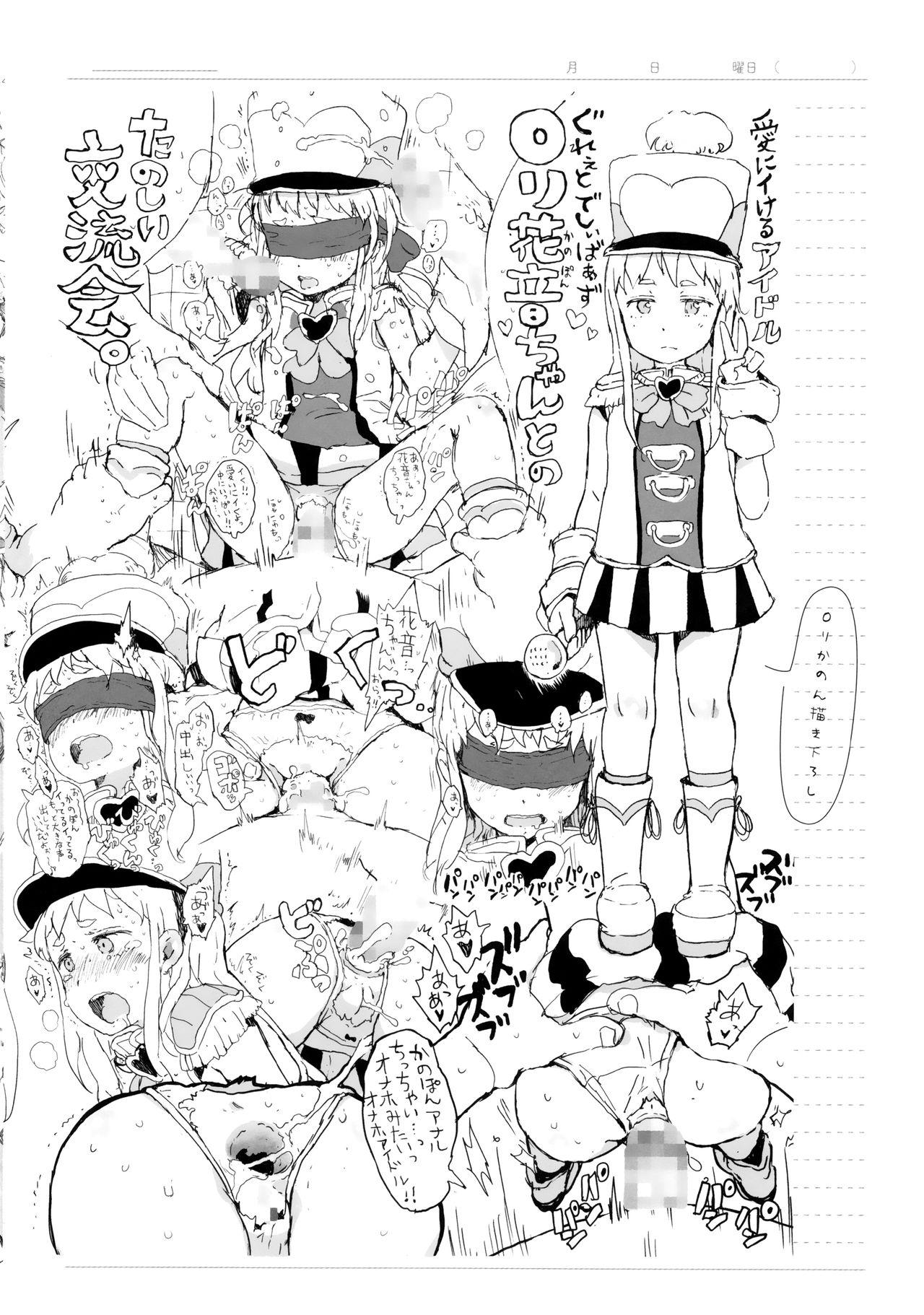 Dakara Kami-sama, Boku ni shika Mienai Chiisana Koibito o Kudasai. 215