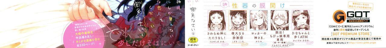 Dakara Kami-sama, Boku ni shika Mienai Chiisana Koibito o Kudasai. 2