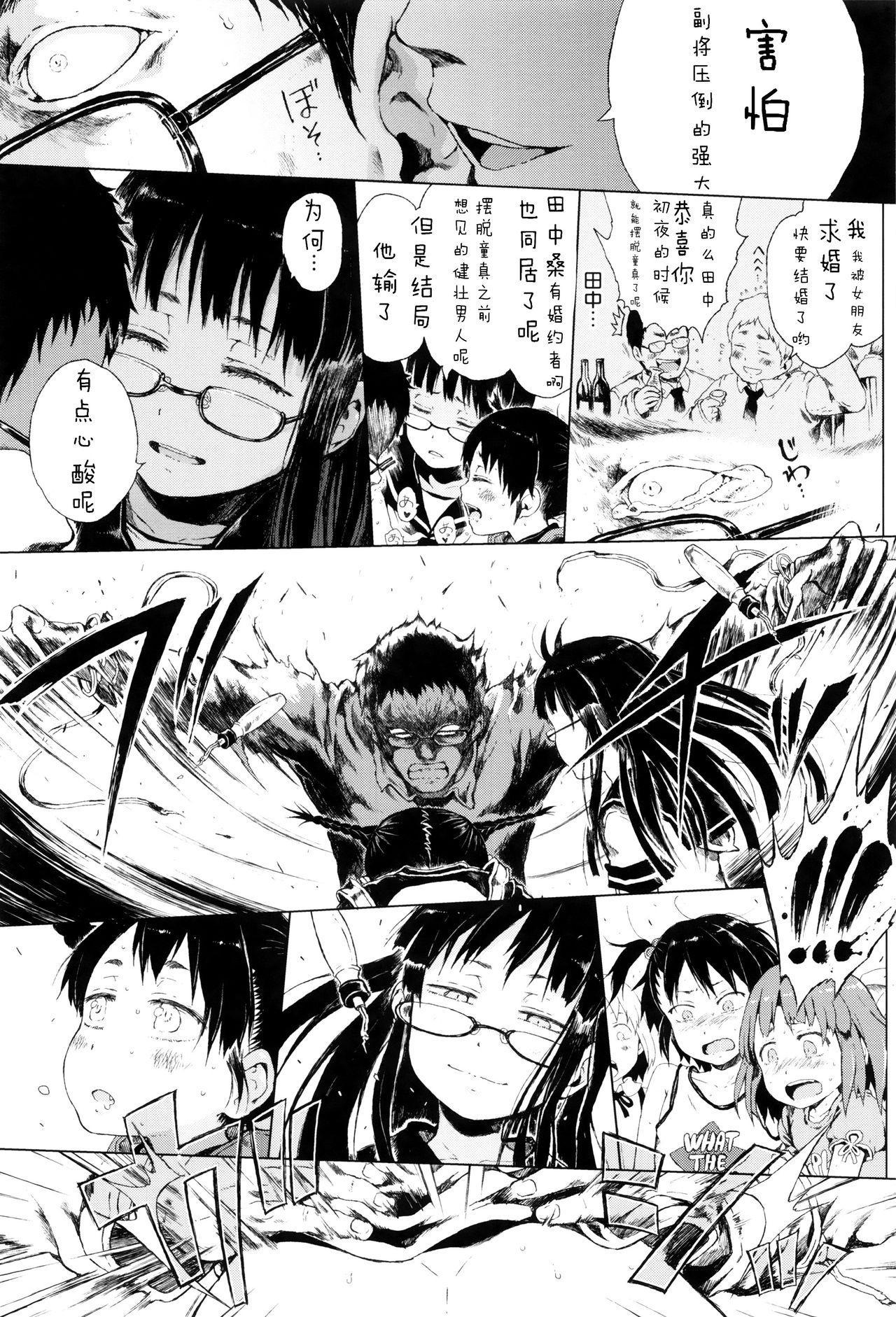 Dakara Kami-sama, Boku ni shika Mienai Chiisana Koibito o Kudasai. 39