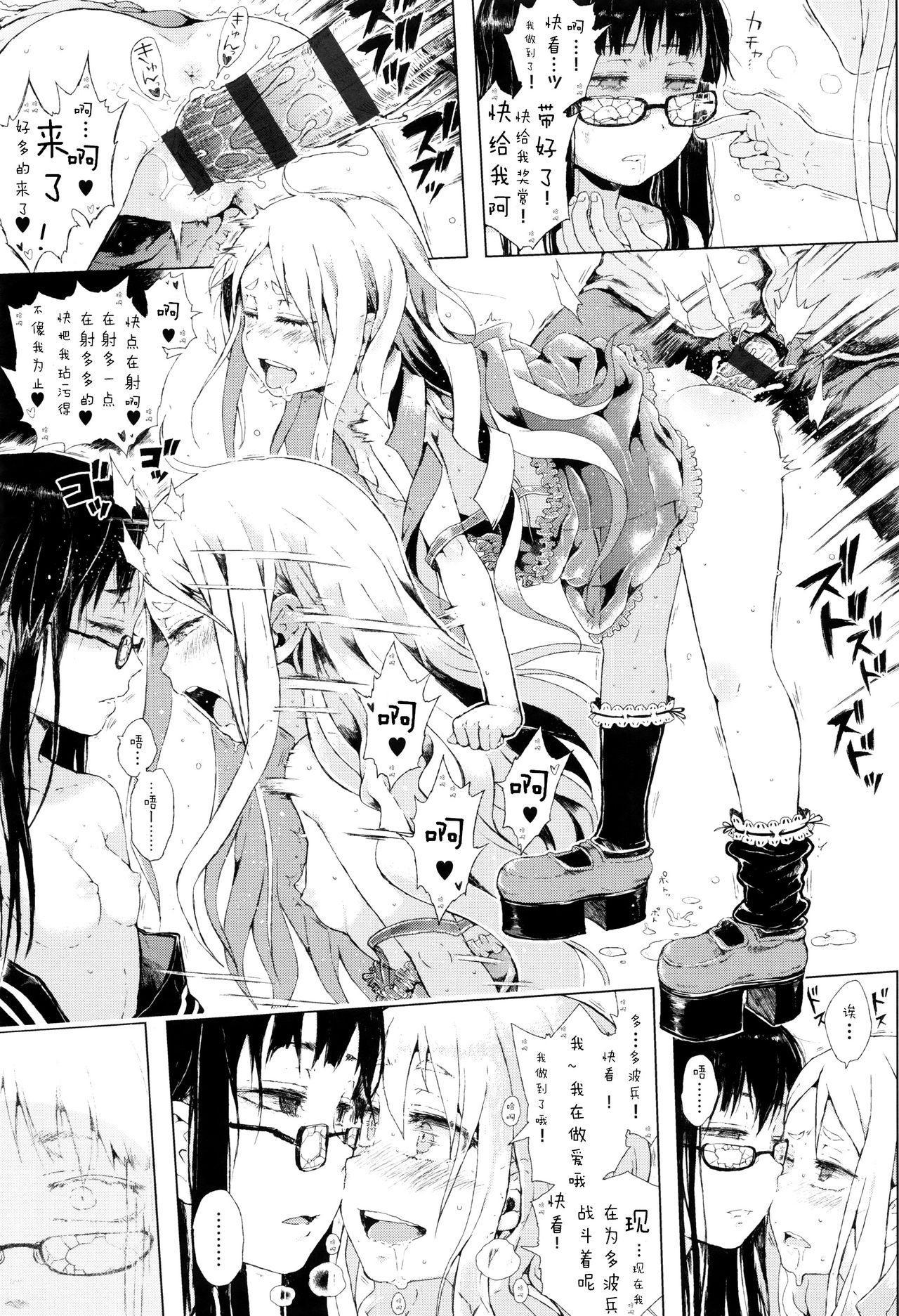 Dakara Kami-sama, Boku ni shika Mienai Chiisana Koibito o Kudasai. 88
