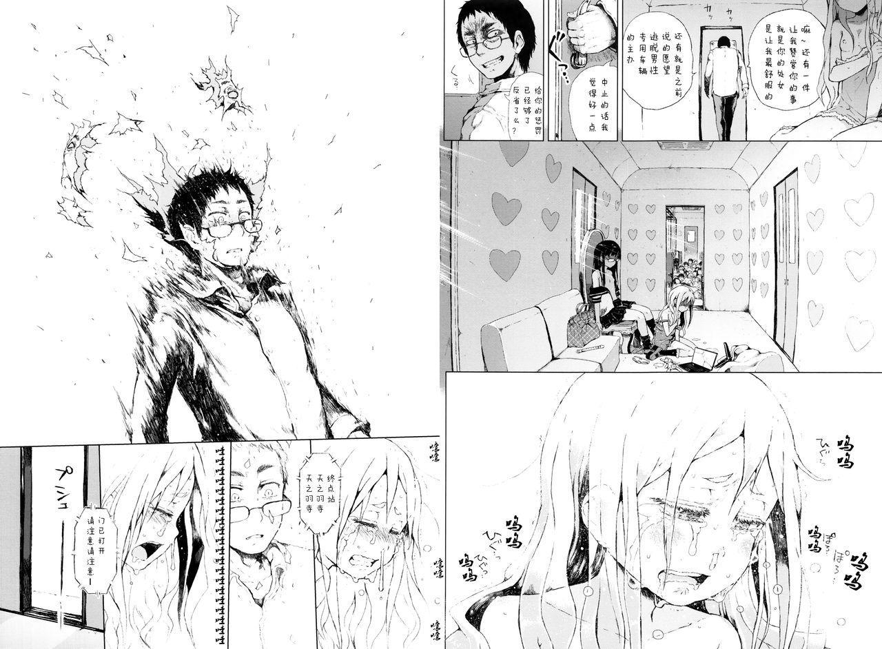Dakara Kami-sama, Boku ni shika Mienai Chiisana Koibito o Kudasai. 93