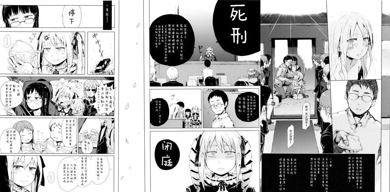 Dakara Kami-sama, Boku ni shika Mienai Chiisana Koibito o Kudasai. 94