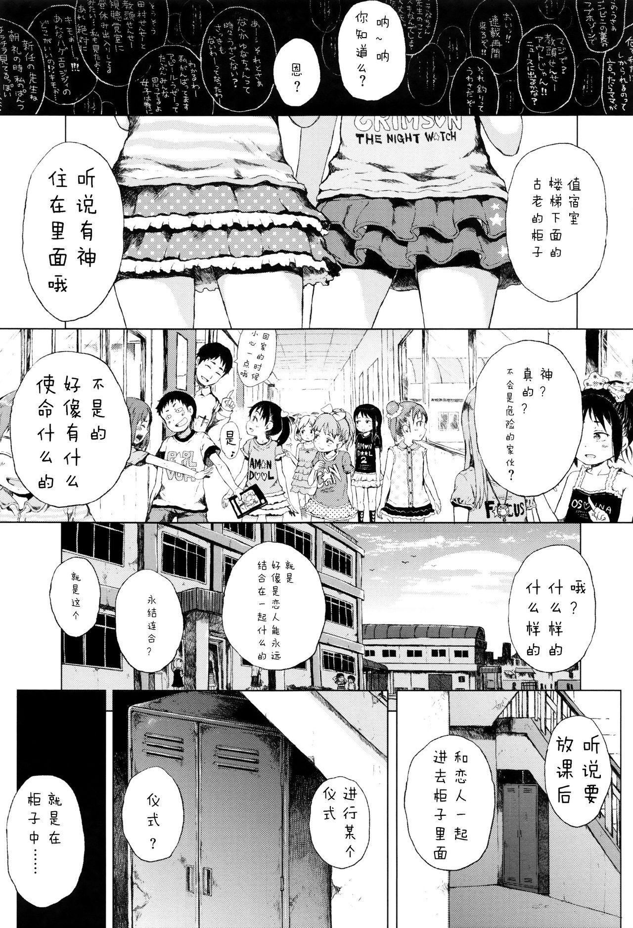 Dakara Kami-sama, Boku ni shika Mienai Chiisana Koibito o Kudasai. 96