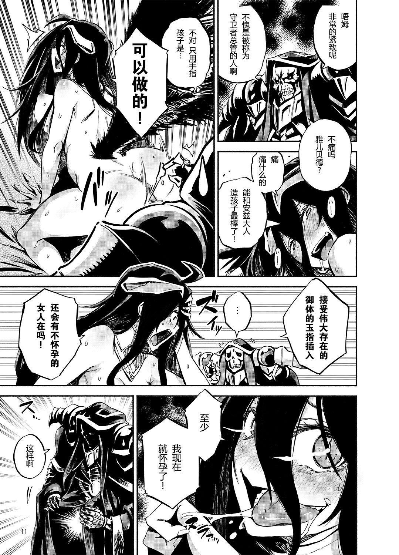 Albedo wa Goshujin-sama no Yume o Miru ka? 10