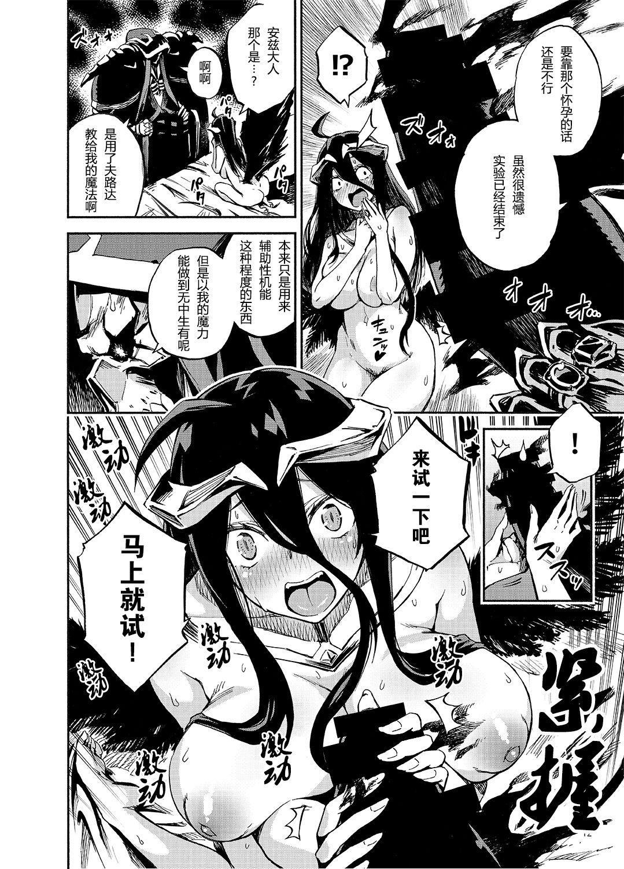 Albedo wa Goshujin-sama no Yume o Miru ka? 11