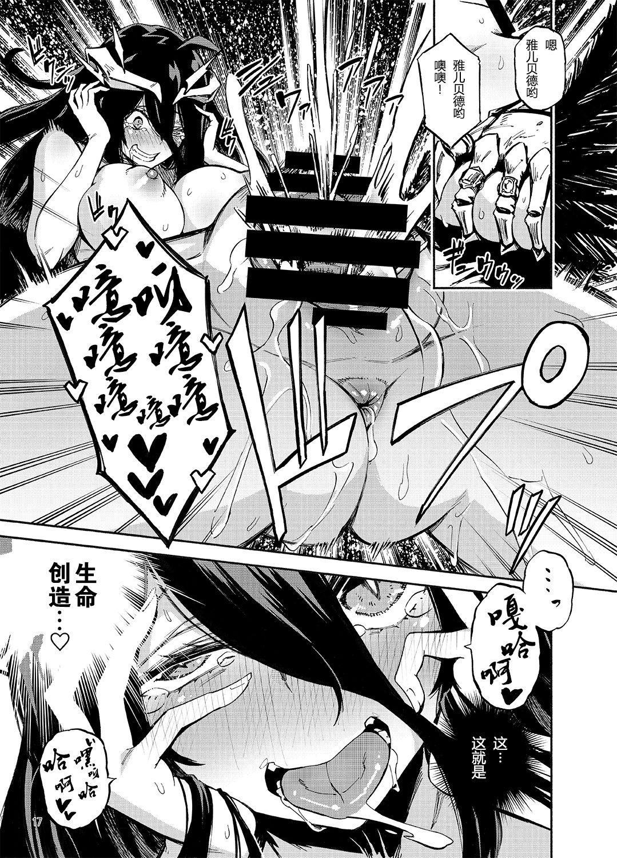 Albedo wa Goshujin-sama no Yume o Miru ka? 16
