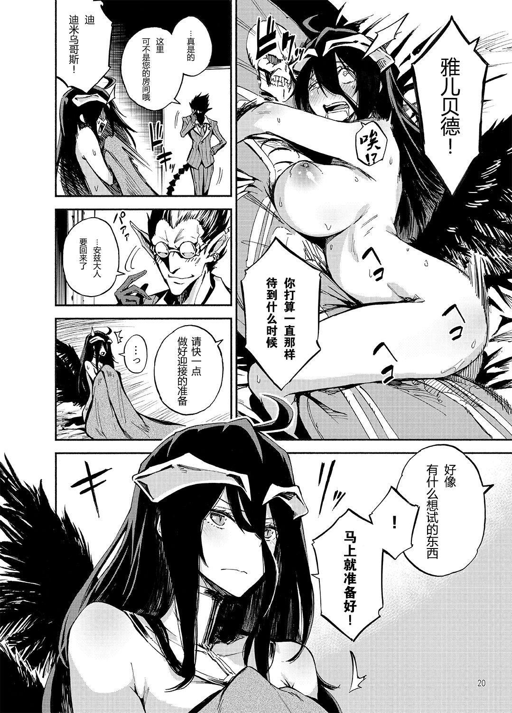 Albedo wa Goshujin-sama no Yume o Miru ka? 19