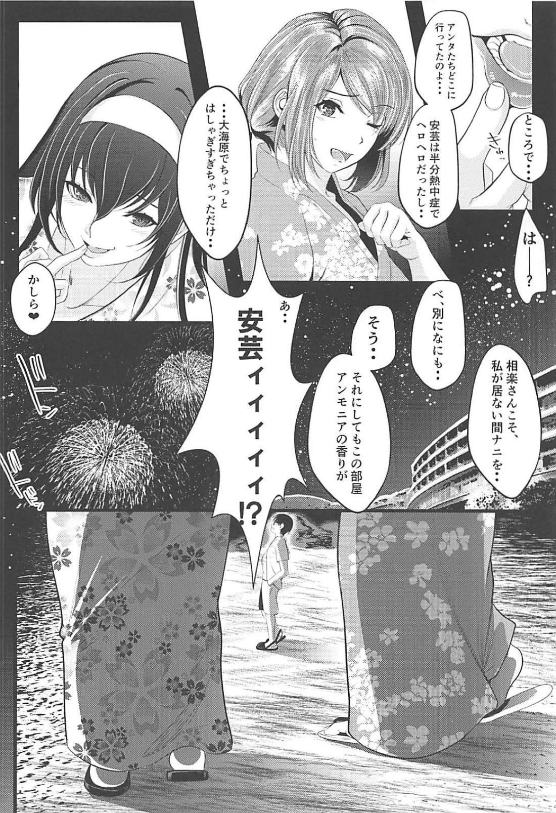 Saenai Futari no Kurashikata 3 28