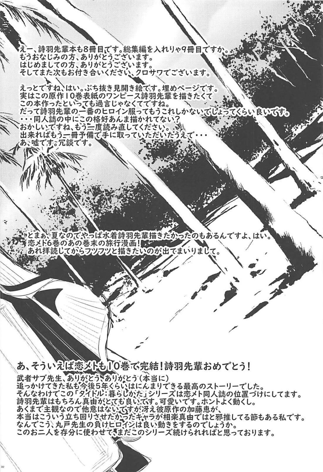 Saenai Futari no Kurashikata 3 30