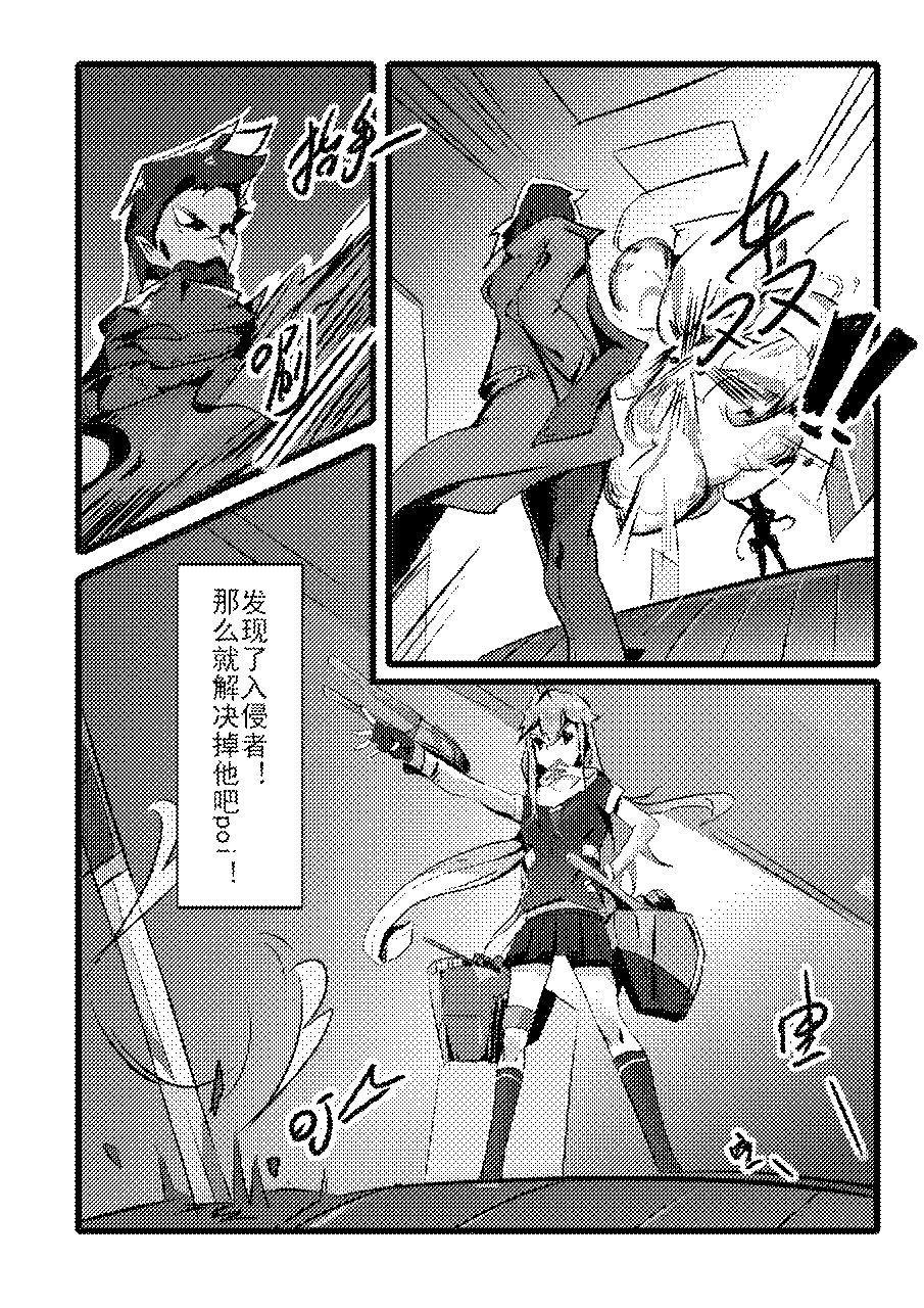 Killing Start Zennmenn Shutsugeki 23