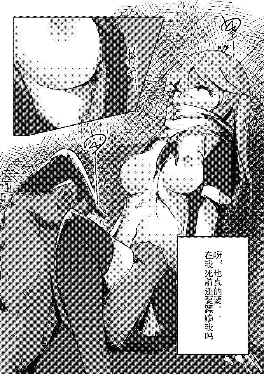 Killing Start Zennmenn Shutsugeki 54