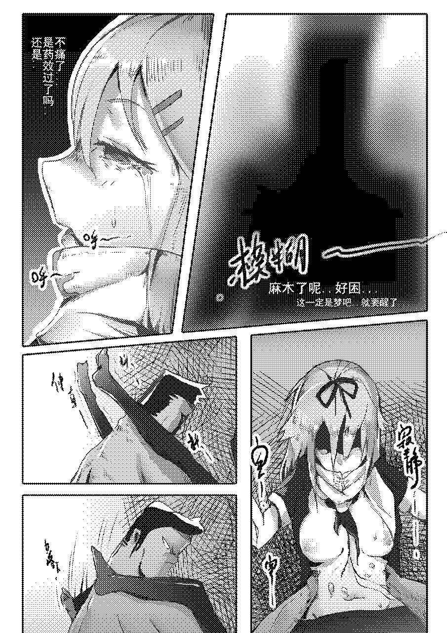 Killing Start Zennmenn Shutsugeki 60