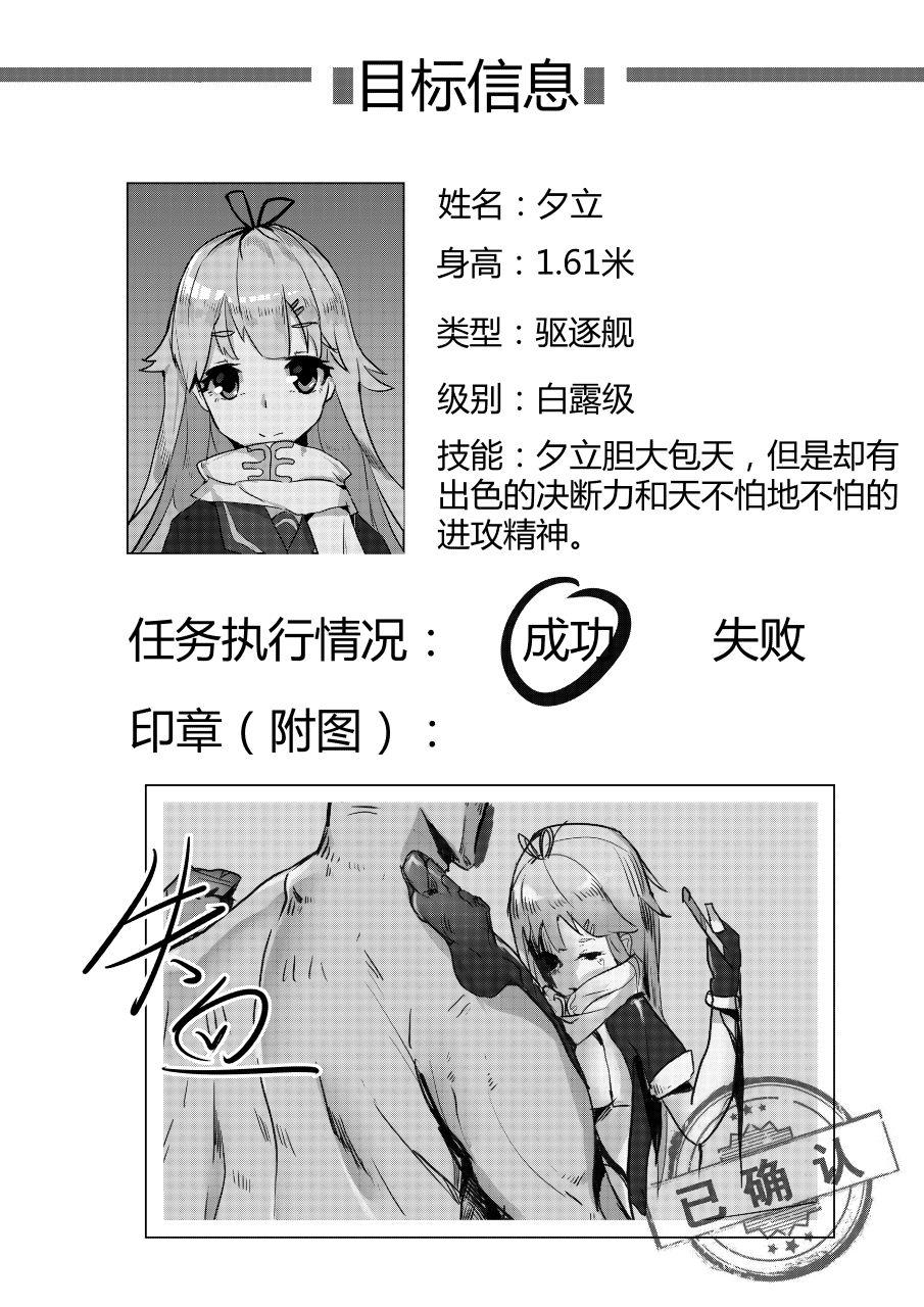 Killing Start Zennmenn Shutsugeki 8