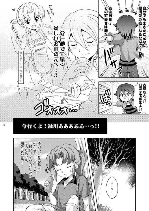 Seiten no Hekireki 10