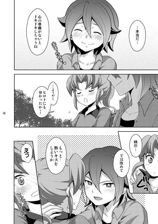Seiten no Hekireki 16