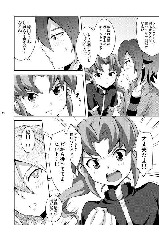 Seiten no Hekireki 20
