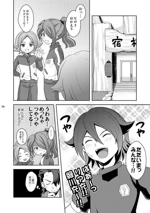 Seiten no Hekireki 22