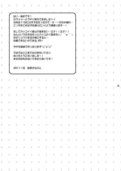 Seiten no Hekireki 23