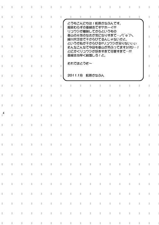 Seiten no Hekireki 2