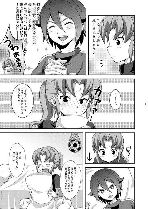 Seiten no Hekireki 5