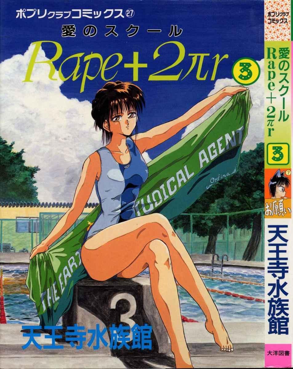 Rape + 2πr Vol 3 0