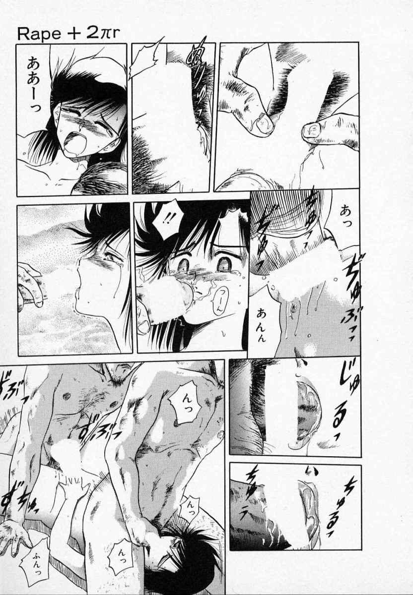 Rape + 2πr Vol 3 99