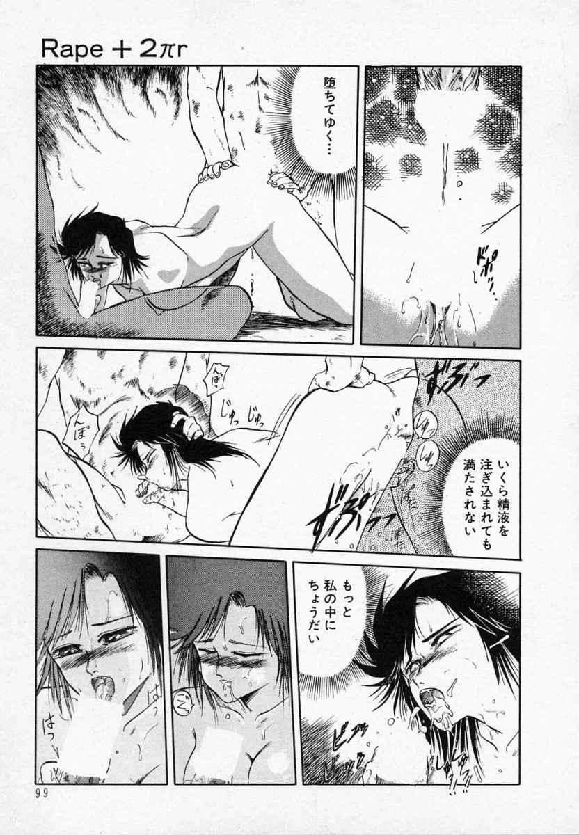 Rape + 2πr Vol 3 103