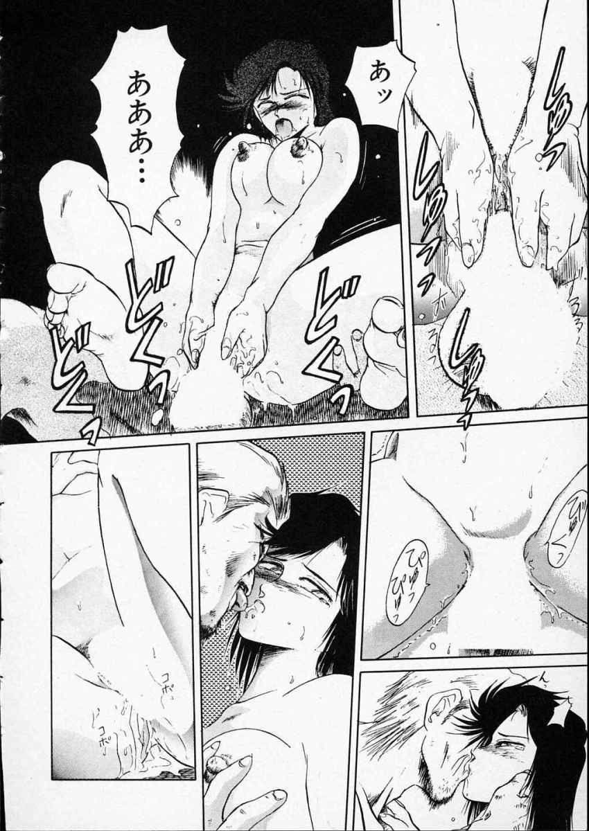 Rape + 2πr Vol 3 104