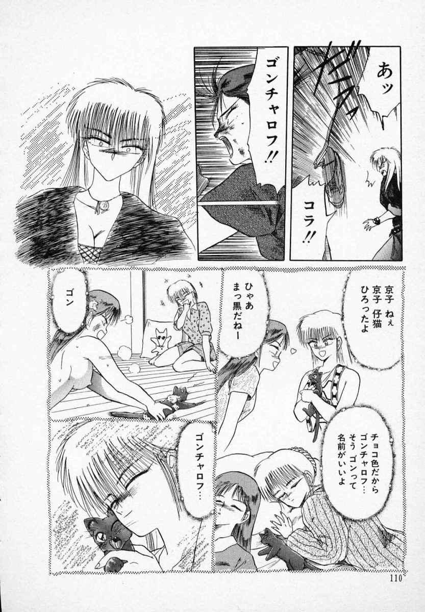 Rape + 2πr Vol 3 114