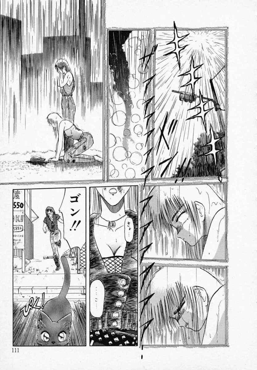 Rape + 2πr Vol 3 115