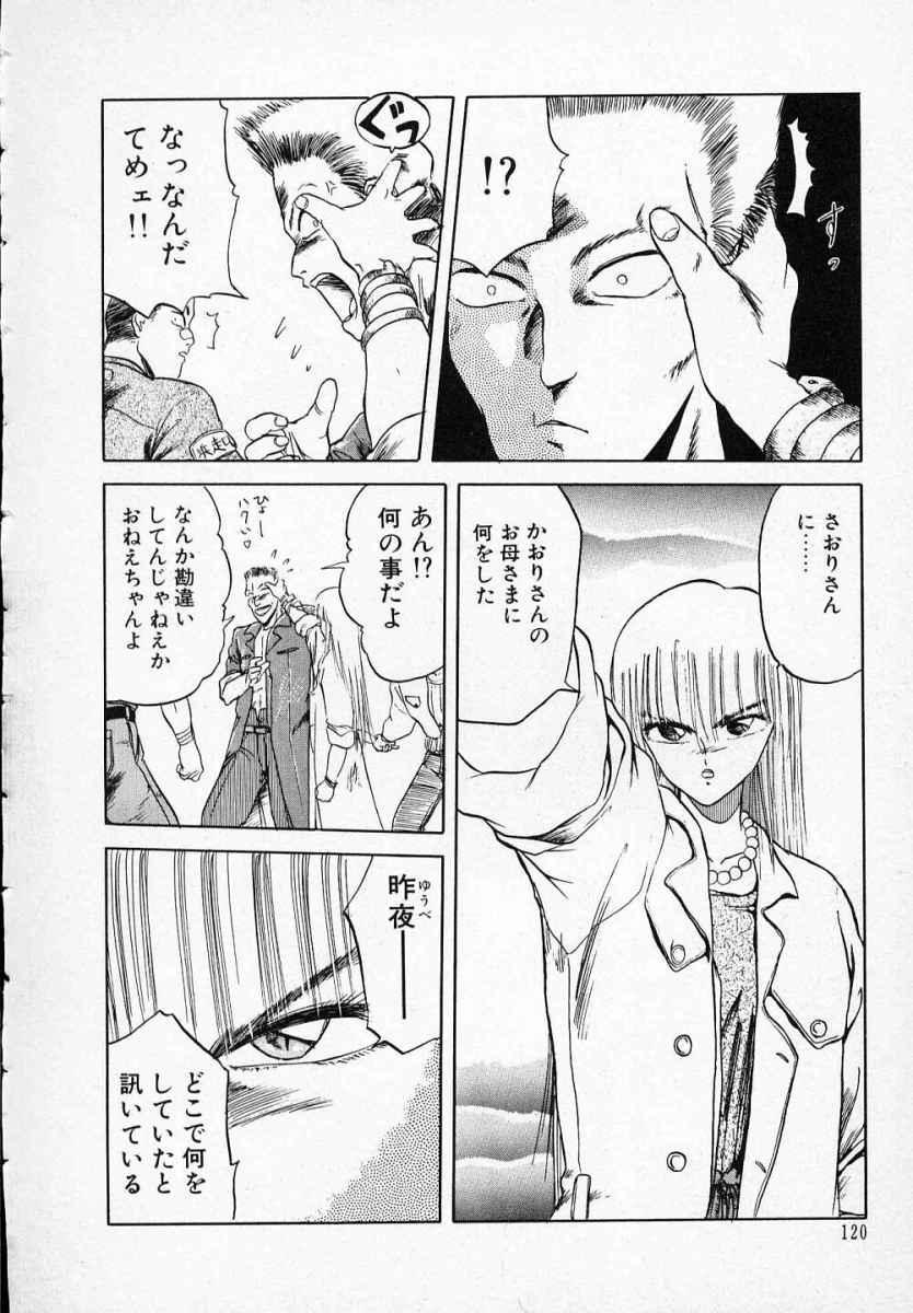 Rape + 2πr Vol 3 124