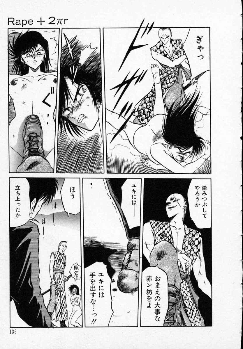 Rape + 2πr Vol 3 139