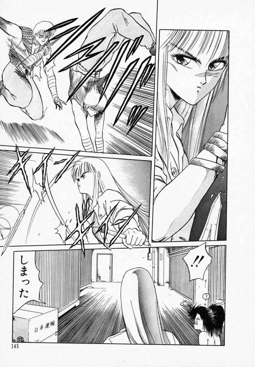 Rape + 2πr Vol 3 149