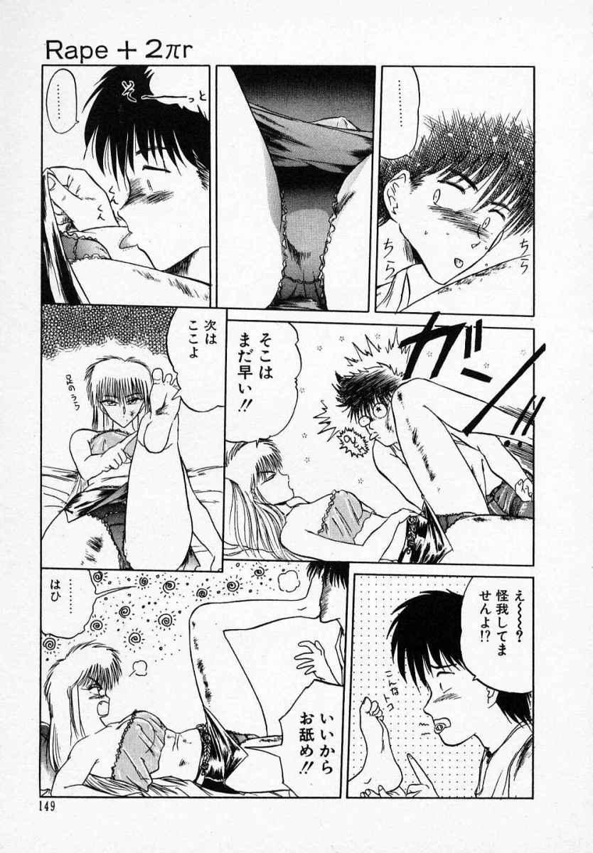 Rape + 2πr Vol 3 153