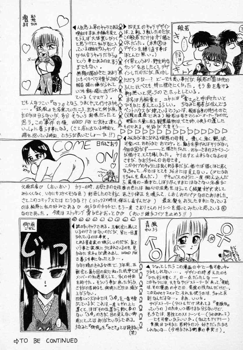 Rape + 2πr Vol 3 162