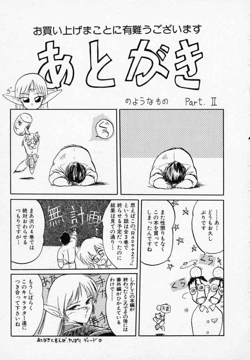 Rape + 2πr Vol 3 163