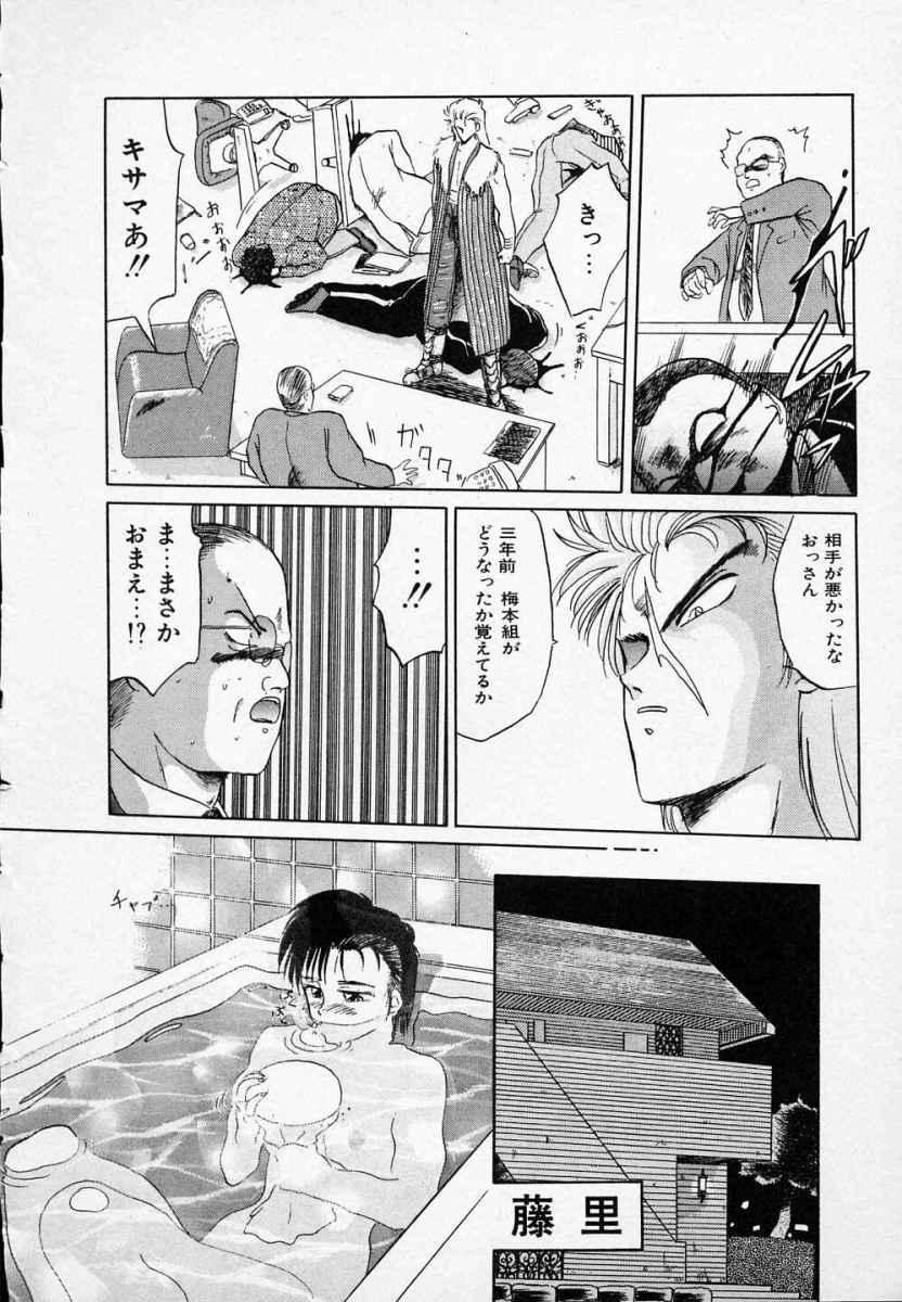 Rape + 2πr Vol 3 18