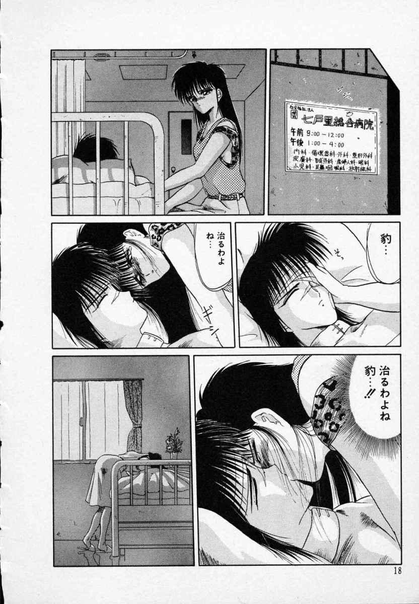 Rape + 2πr Vol 3 22